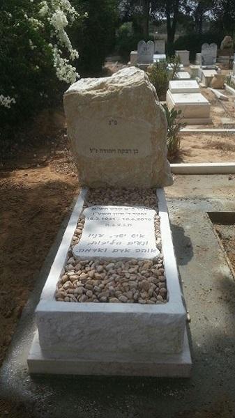 מצבה מאבן חברון בשילוב סלע טבעי בית עלמין צוחר